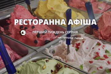 Ресторанна афіша – 7 смачних пропозицій на найближчі 7 днів