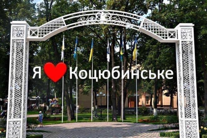 Коцюбинське повинне стати частиною Києва – Кличко