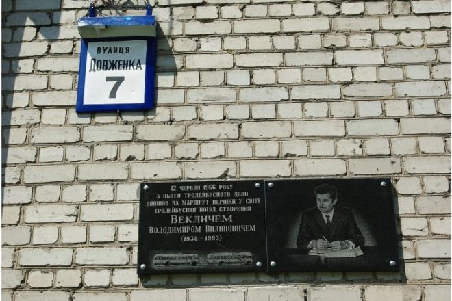 Кияни просять назвати вулицю на честь винахідника Веклича