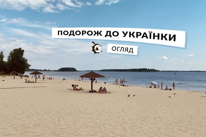 Українка краще за Труханів. Тут широкий пляж, супер набережна і доступний яхтинг – репортаж