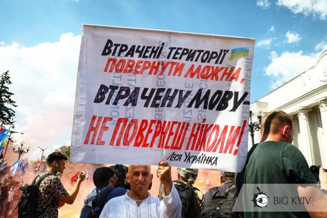 """""""Не чіпайте мову"""". Протести проти антиукраїнського законопроєкту Бужанського продовжуються"""