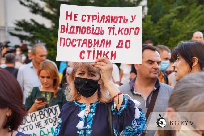 """""""Влада знезброїла нашу армію"""". На Банковій мітингують проти """"перемир'я"""" на Донбасі"""