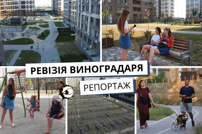 Де в Києві жити добре: ревізія мікрорайону на Виноградарі – репортаж