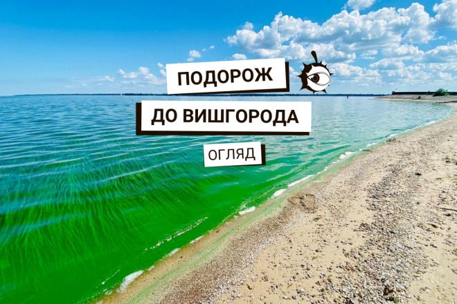 Набережна у Вишгороді – це зелене «море» та релакс. Ви захочете сюди повернутися – репортаж