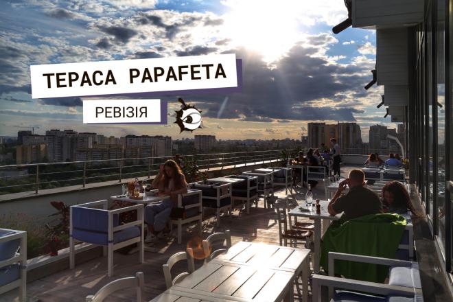 Потрапили в Грецію на 11 поверсі: ревізія тераси PapaFeta