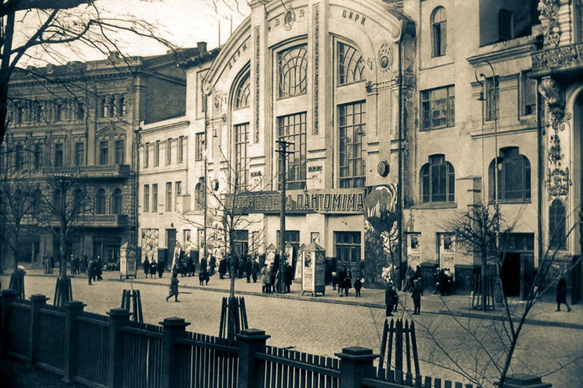 Київ, якого більше немає – утрачений Київ – зруйнований Київ – Кінний цирк Крутікова