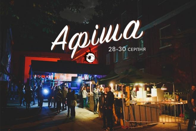 Афіша на вихідні 28 – 30 серпня – кіно, виставки та останні літні дискотеки!