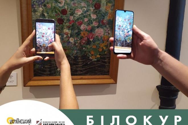 Анімовані картини Білокур. Що ще можна побачити в Музеї українського народного мистецтва
