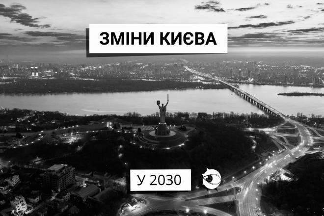 """""""Алісо, мієлофон!"""" Яким побачимо Київ у 2030 році: несподівані прогнози експертів"""