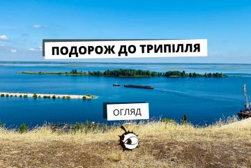 Магічні локації останніх літніх днів: Трипілля, яке варто відвідати — репортаж