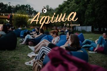 Афіша на вихідні 7 – 9 серпня – безмежна кількість кіно