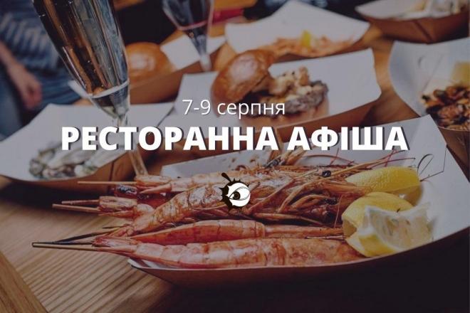 Ресторанна афіша на вихідні – 7-9 серпня