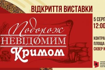 """""""Подорож Кримом"""" на Контрактовій площі – безкоштовна виставка для киян"""