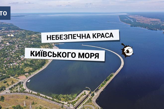 Небезпечна краса Київського моря (ВІДЕО)