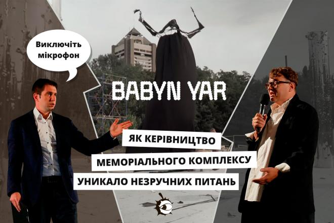 «Виключіть мікрофон», «російські пропагандисти» — як керівництво Меморіального Центру «Бабин Яр» погрожувало за незручні питання Іллі Хржановському