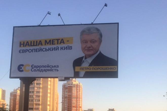 """Петро Порошенко йде в мери? Що насправді відбувається в """"Європейській солідарності"""""""