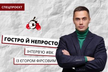 Єгор Фірсов про звільнення корупціонерів у КМДА, факапи Кличка та псевдо позицію Берези
