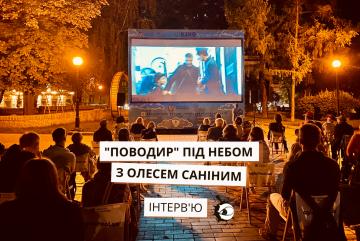 """Blitz-інтерв'ю. Олесь Санін про """"Поводир"""" у парку та несподівані пропозиції київських кінотеатрів"""
