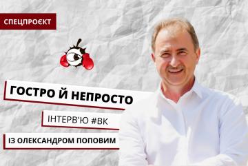 Попов про виклик Кличка на дебати, будівництво метро на Троєщину та необізнаність Верещук