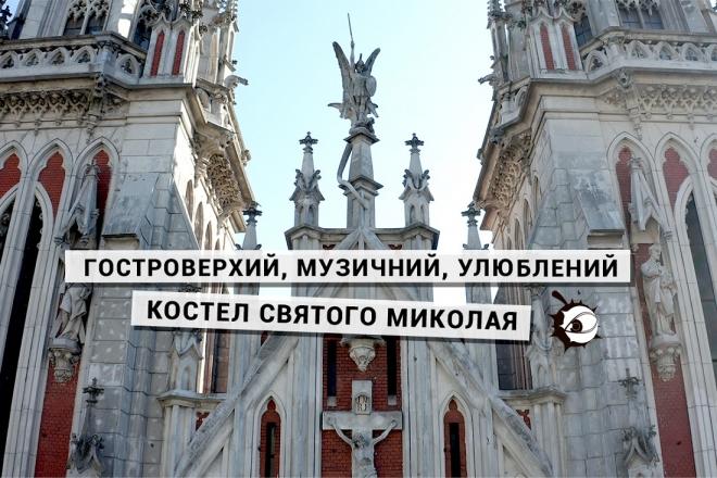 Гостроверхий, музичний, улюблений. Костел святого Миколая