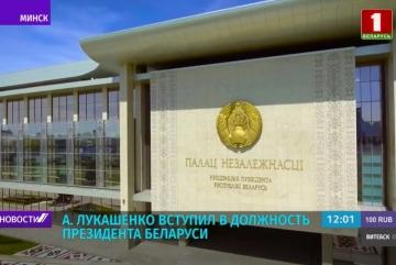 Лукашенка таємно інаугурували в Білорусі – ВІДЕО