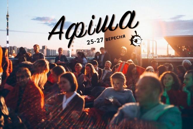 Афіша на вихідні – 25-27 вересня