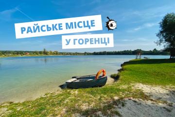Горенка: райська насолода або VIP-місце для бабиного літа  — репортаж