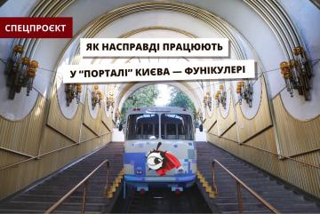 Кілька фактів про київський фунікулер та його героїв, яких ви точно не знали