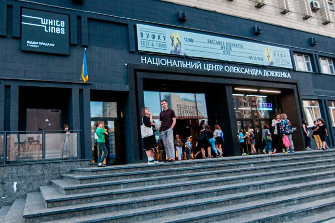 Довженко-Центр відсвяткує день народження новим сезоном (ПРОГРАМА)