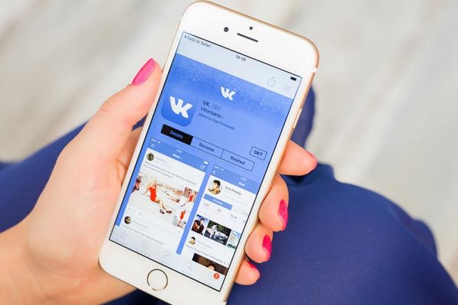 Додаток «ВКонтакте» хочуть вилучити з переліку доступних завантажень