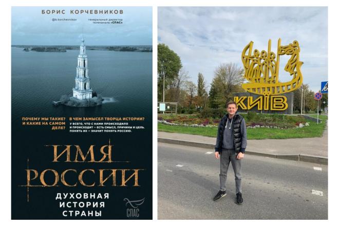 Російський пропагандист Корчевніков приїхав до Києва