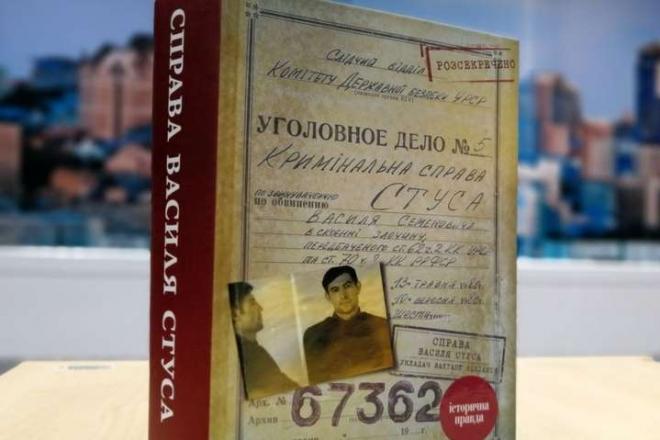 «Заборонену» книгу про Стуса розкупили за лічені хвилини