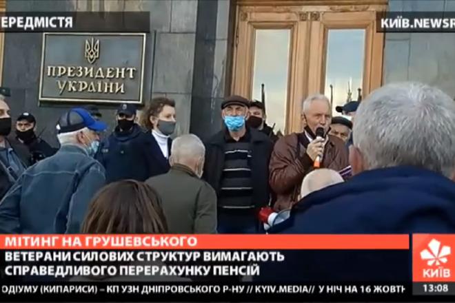 Під Офісом президента мітингували військові пенсіонери