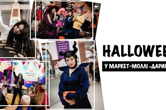 Halloween на Даринку: топові герої, досліди від Франкенштейна й майстер-класи декору