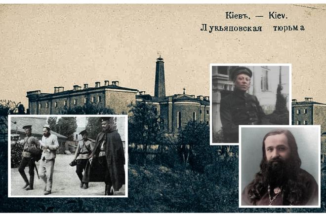 Об'єднані Лук'янівською тюрмою: Богомолець, Петлюра, Рильський, отець Олександр