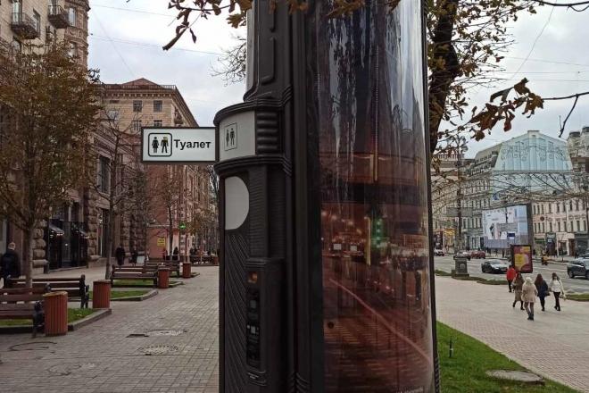 Туалети європейські, а свідомість совкова. На Хрещатику навмисне зламали нову вбиральню