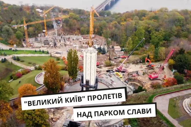 """Будівництво музею Голодомору. """"Великий Київ"""" пролетівся над Парком Слави"""