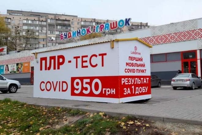 Відкрився перший мобільний COVID-пункт у Києві. Його вже перевіряє поліція