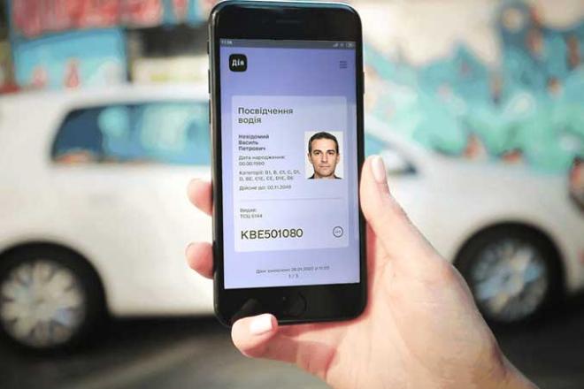 """Скільки ще будуть дійсними електронні водійські права у """"Дії"""" – дата"""
