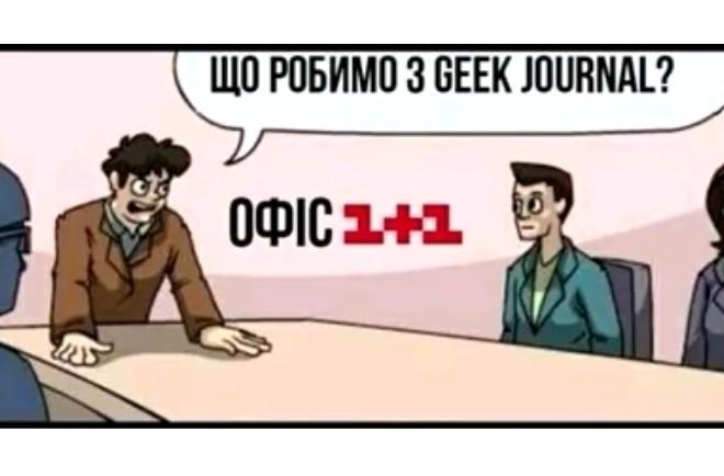 Конфлікт «1+1» проти «Geek Journal»: в бій пішли юристи і меми