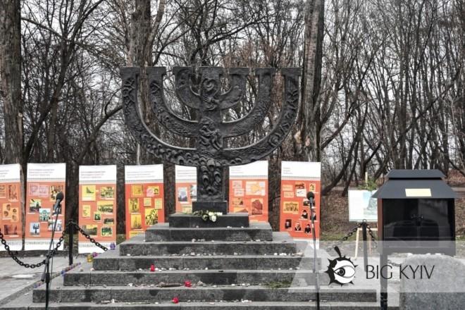 Злочин проти людства. У Бабиному Яру вшанували пам'ять жертв Голокосту (ФОТО)