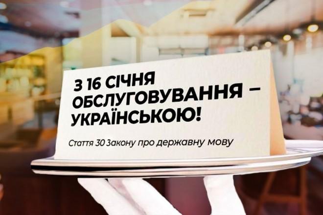 Скільки мовний закон напорушували за тиждень – цифра