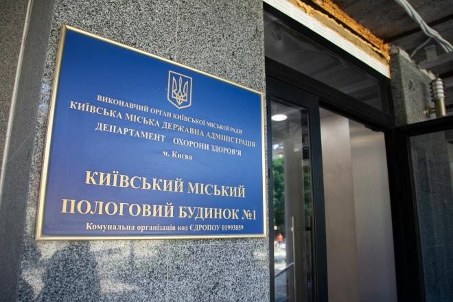 """""""Перше місце по маразму"""": Як Київський пологовий будинок ставиться до своїх гостей"""