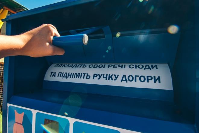 """""""Кошик добра"""": куди можна віднести непотрібний одяг та взуття в Києві"""