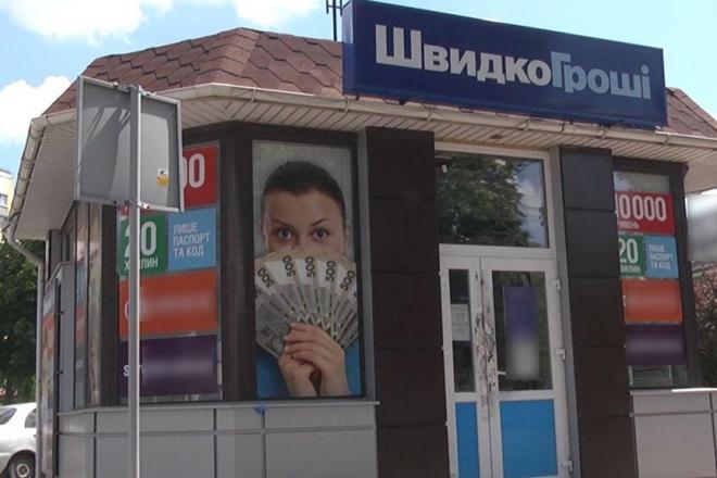 """У Києві невідомий пограбував відділення """"мікрокредитів"""""""