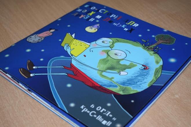 """Київські школи та бібліотеки безкоштовно отримають збірку """"Еко-історій"""""""
