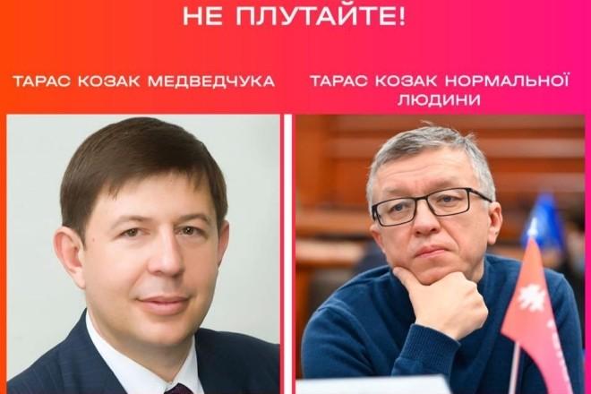 """""""Козак, та не той!"""" – депутат заперечує свою причетність до телеканалів Медведчука"""