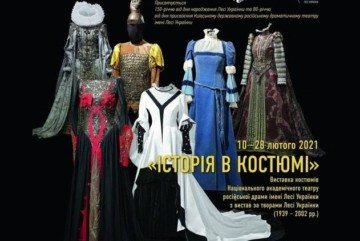 Театр Лесі Українки покаже костюми, створені для вистав впродовж 60 років