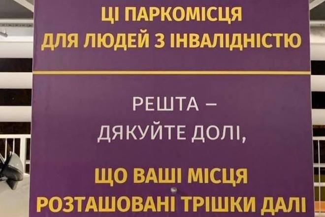 """Респект чи образа? Скандал через паркувальні таблички в аеропорту """"Бориспіль"""""""