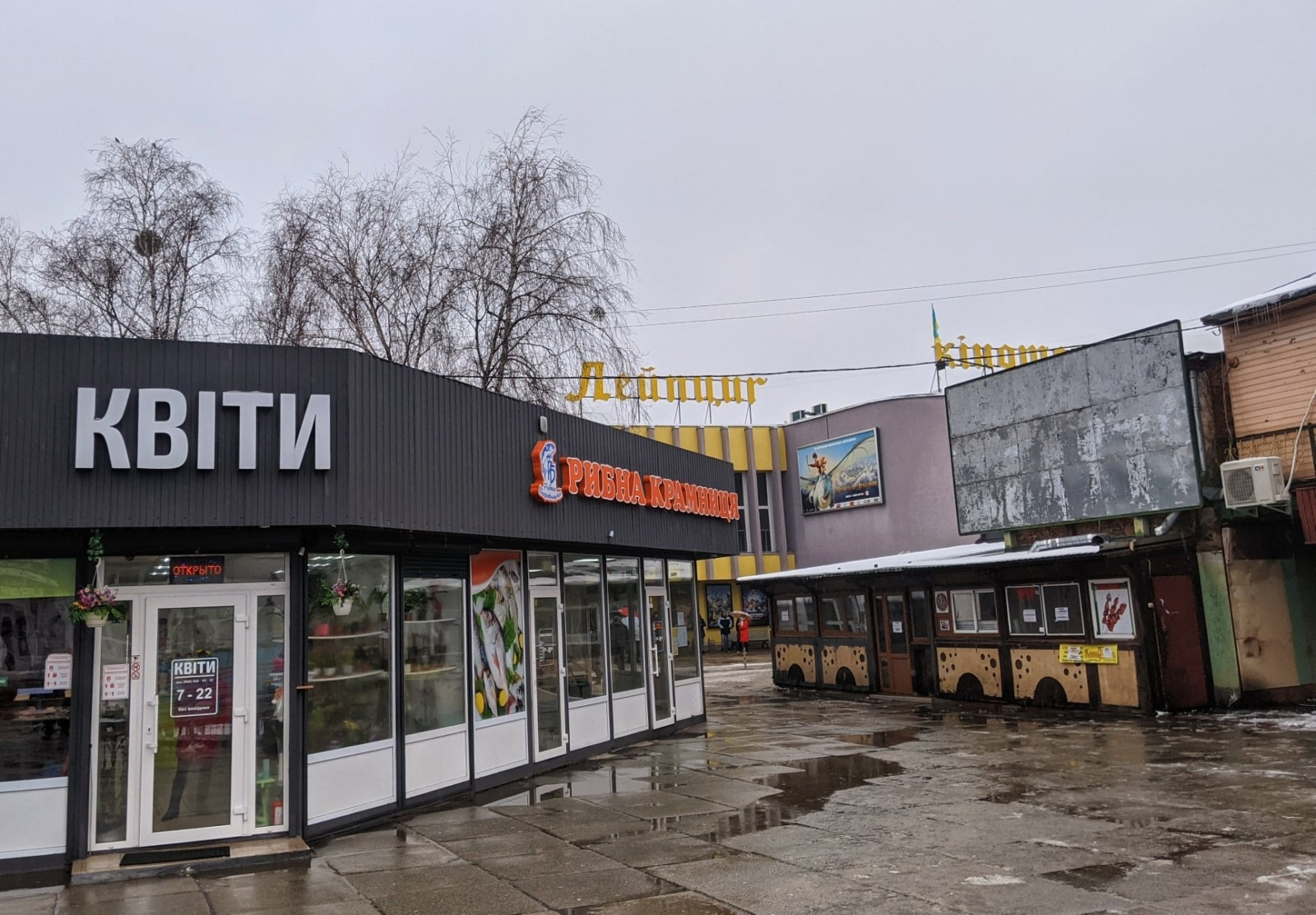 Кинотеатр Лейпциг